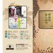 釜山田浦(チョンポ)コーヒー博物館