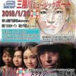 MUSIC BOAT 三隈川ミュージックボート