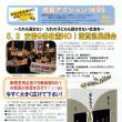 5・3 安倍9条改憲NO! 滋賀県民集会