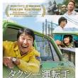 映画「タクシー運転手〜約束は海を越えて〜」ぜひ観てください!