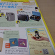 週刊「ロビ2」第70号・・・充電チェアを完成させる。