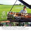 重松壮一郎 ~ 春の森のピアノ・コンサート