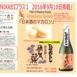 日本経済新聞社の特別版「NIKKEIプラス1」(2016/9/10)で掲載されました!