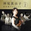 11/3(金・祝)神尾真由子の室内楽/ピアノ五重奏曲シューベルトの「ます」で聴かせる5名の個性と鮮やかな色彩感