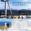 【映画案内】「日本と再生」河合弘之監督。8月26日宇部市と防府市で。