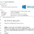 Windows10 Defender の「コア分離」についての疑問。(その2)