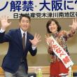 【カジノ解禁・大阪に?】