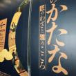 「京のかたな展」で水無瀬殿を知る