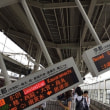 [緊急速報]本日朝、京都/大阪方面で最大震度6弱の大地震が発生。被害に遭われた方々,心よりお見舞い申し上げます。