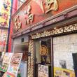 そうか福満園新館も10年を経過したのだろうか。11品+ふかひれ姿煮で2500円。