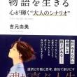 吉元由美さんの新著『自分という物語を生きる』、出版記念パーティー♬