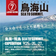 SEA TO SUMMIT 鳥海 2017