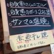 「ごはんや さらし庵」さん初訪問でした。(栃木県宇都宮市)