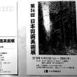 第34回日本剪画美術展の発送準備!!