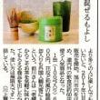 旭川で創業百年の茶舗五代目の挑戦に期待!!