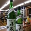 手取川 純米大吟醸生原酒