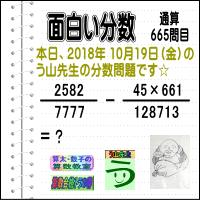 解答[う山先生の分数]【分数665問目】算数・数学天才問題[2018年10月19日]Fraction