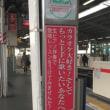 東急東横線・自由が丘駅下りホームのマジックハンド広告を「歌唱レッスン」の広告と切り替えました