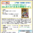 2018年4月はじめての「日本の神様カード」入門編~初級編開講