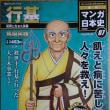 マイブーム日本史 その10 行基