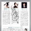 6/30(土)華麗なるコンチェルト/上村文乃、弓 新、上原彩子がチャイコフスキーの3大協奏曲を披露