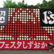 超ドS フェスタしずおか 開催 (2017年8月18日)