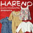 1/12 札幌写真館フォトスタジオハレノヒ 衣装ページ作成中♫