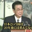 中国の国家戦略図「2050年極東マップ」
