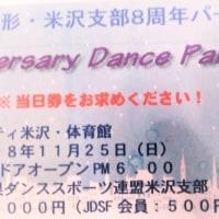 米沢支部のパーティー