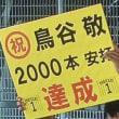 トラ、鳥谷 2000本安打達成 おめでとう
