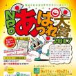 """NPOあっぱれ大賞 2017""(第3回)ノミネート団体公募開始予告!"