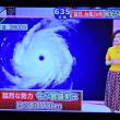 9/26 今村さんの 台風24号 この目の大きさ