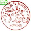 ぶらり旅・水戸中央郵便局(和の文様シリーズ第3集)