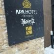2回目の「APAホテル 軽井沢荘」でした。(長野県北佐久郡軽井沢町)
