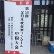 吹奏楽コンクール中国大会
