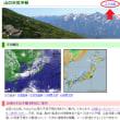 【重要】スマートフォンで「山の天気予報」をご利用の皆様へ(再度のご案内)