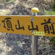 2018/04/22(日) 小佐波御前山 道はカラカラ