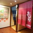 おふろの王様 港南台店(神奈川県横浜市)日帰り入浴体験記