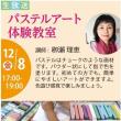 【~異世代交流広場~WAIWAIキッズ放送局】生放送スタート!