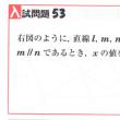 中学数学・図形問題 53 北海道・福岡県・高校入試問題