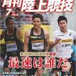 月刊陸上競技7月号購入しました。インターハイ都道府県予選、日本選手権展望