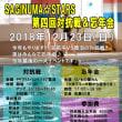 【お知らせ】 第4回SAGINUMA☆STARS対抗戦&忘年会 締切12/9