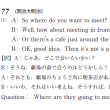 桜のテスト演習:英語リスニング問題の原稿 1