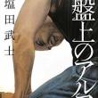 読 「盤上のアルファ」 塩田 武士