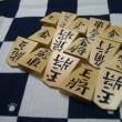 春山作 彫駒 ~その5~