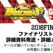 BDGS2018FINAL資料発送・メール送信完了