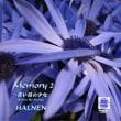 Memory2~青い目の少女~/HALNEN