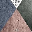 熊倉浩靖著『上野三碑を読む』