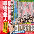 「週刊新潮 鈴木デスク」のお話...やっぱりそうか!