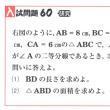 中学数学・図形問題 60 鳥取県・広島県・高校入試問題
